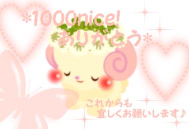 1000nice!-9bf49.png